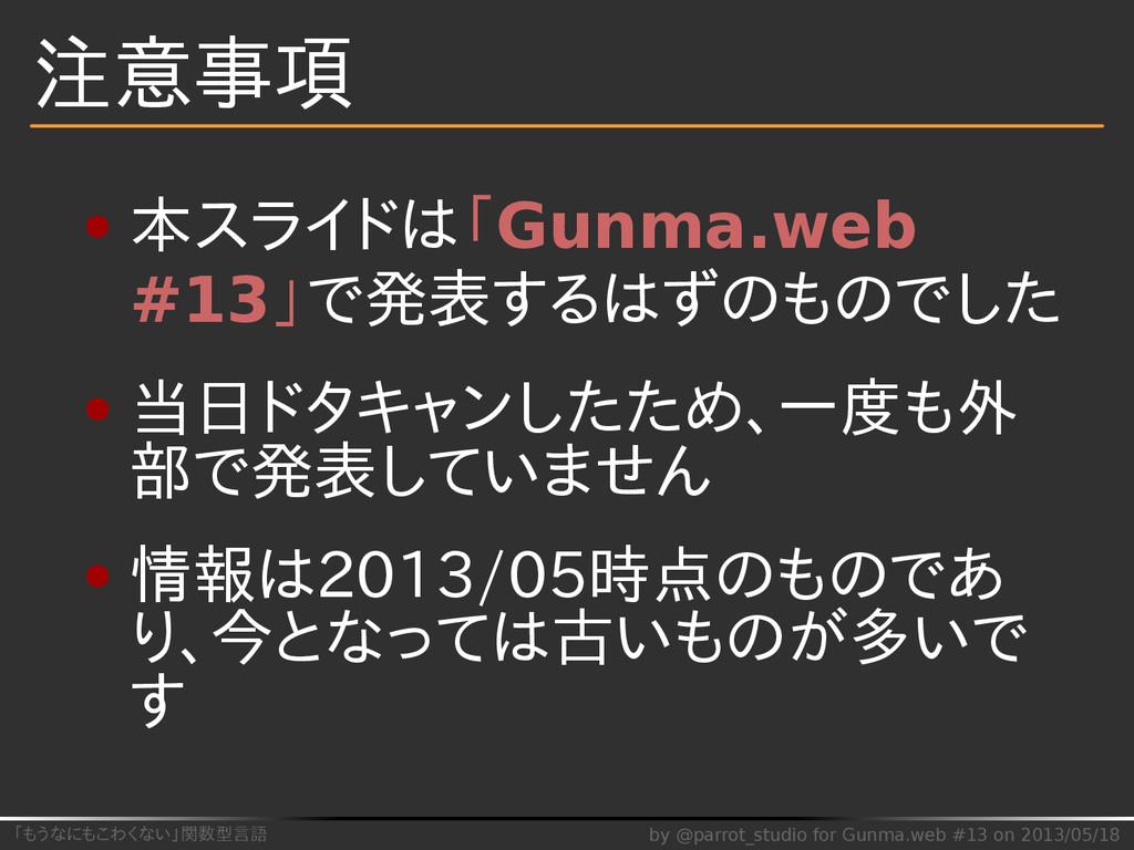 「もうなにもこわくない」関数型言語 by @parrot_studio for Gunma.w...