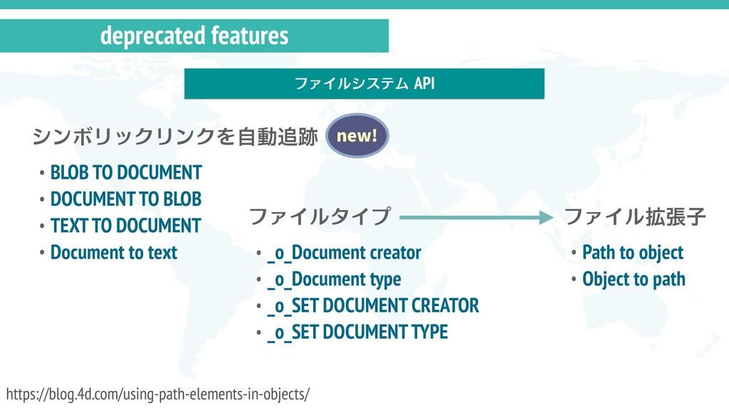 deprecated features ファイルシステム API https://blog.4...