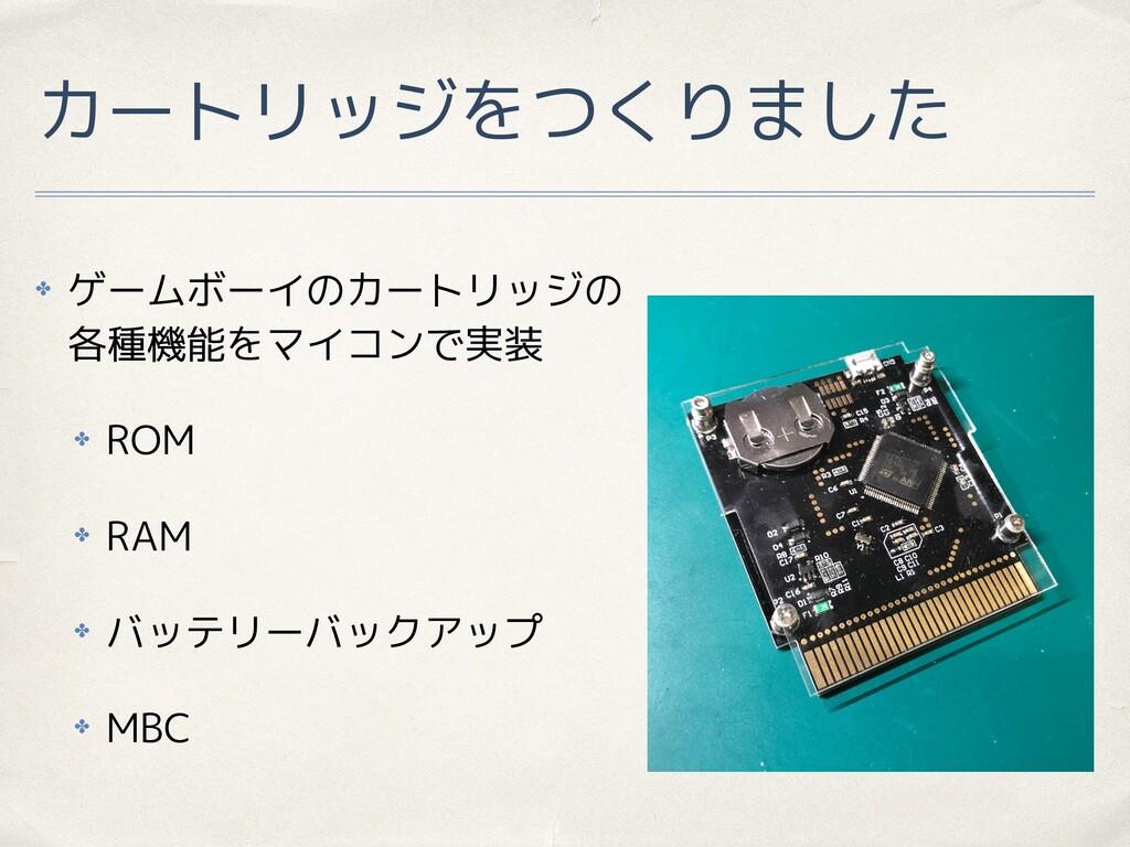 カートリッジをつくりました ✤ ゲームボーイのカートリッジの 各種機能をマイコンで実装 ✤ R...