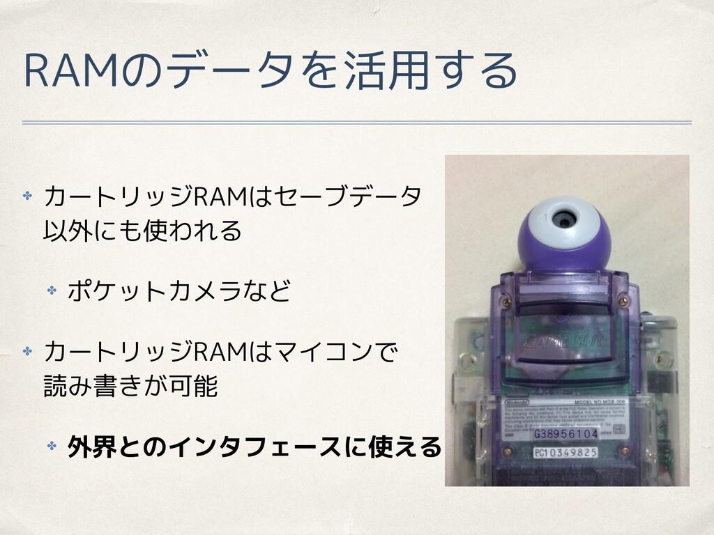 RAMのデータを活用する ✤ カートリッジRAMはセーブデータ 以外にも使われる ✤ ポケット...