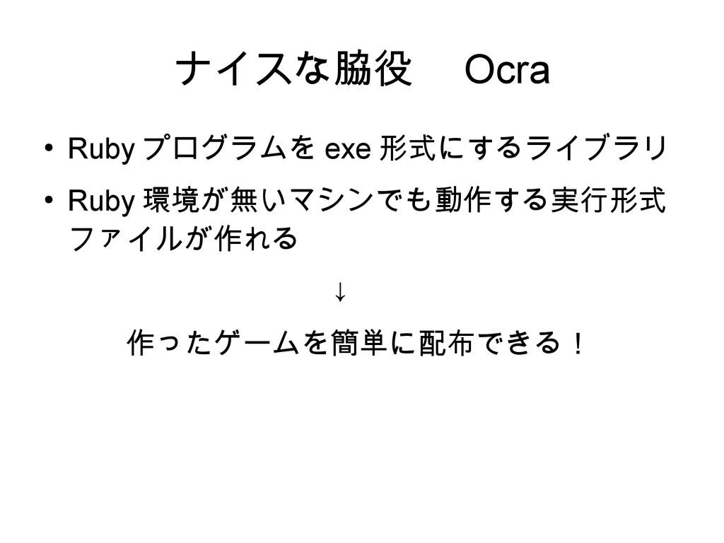 ナイスな脇役  Ocra ● Ruby プログラムを exe 形式にするライブラリ ● Rub...