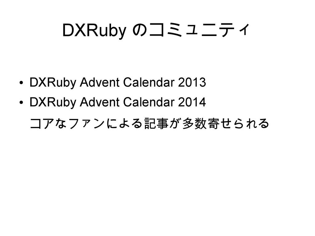 DXRuby のコミュニティ ● DXRuby Advent Calendar 2013 ● ...
