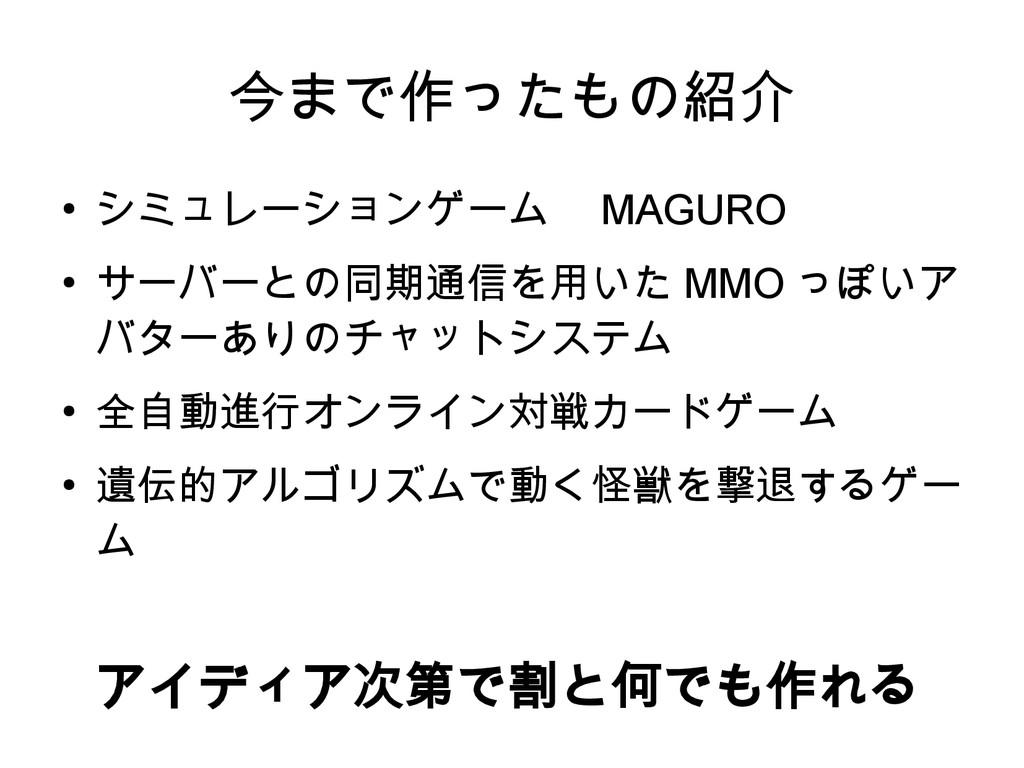 今まで作ったもの紹介 ● シミュレーションゲーム  MAGURO ● サーバーとの同期通信を用...