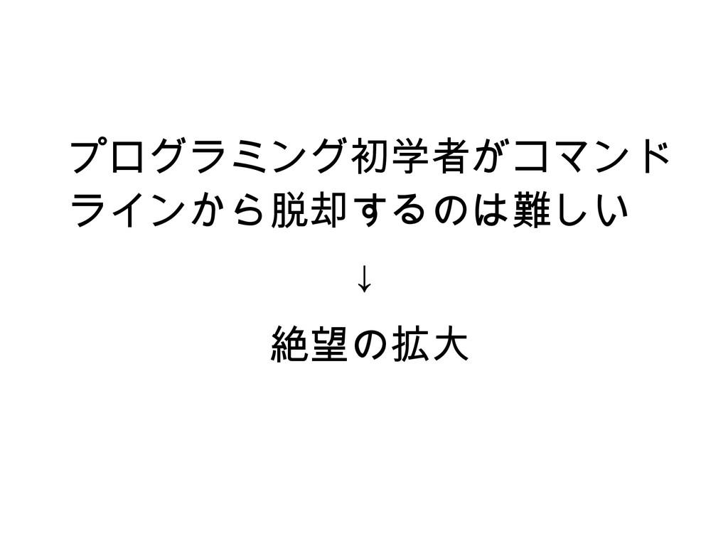 プログラミング初学者がコマンド ラインから脱却するのは難しい        ↓      絶望...
