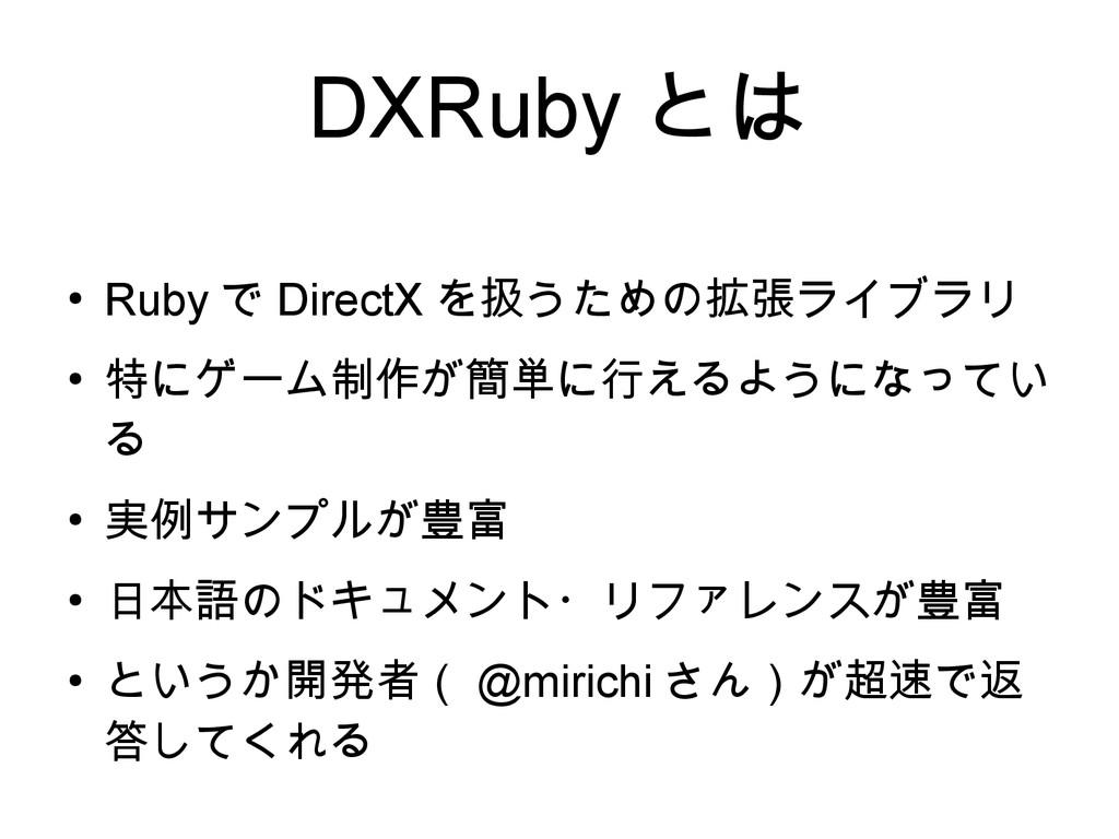 DXRuby とは ● Ruby で DirectX を扱うための拡張ライブラリ ● 特にゲー...