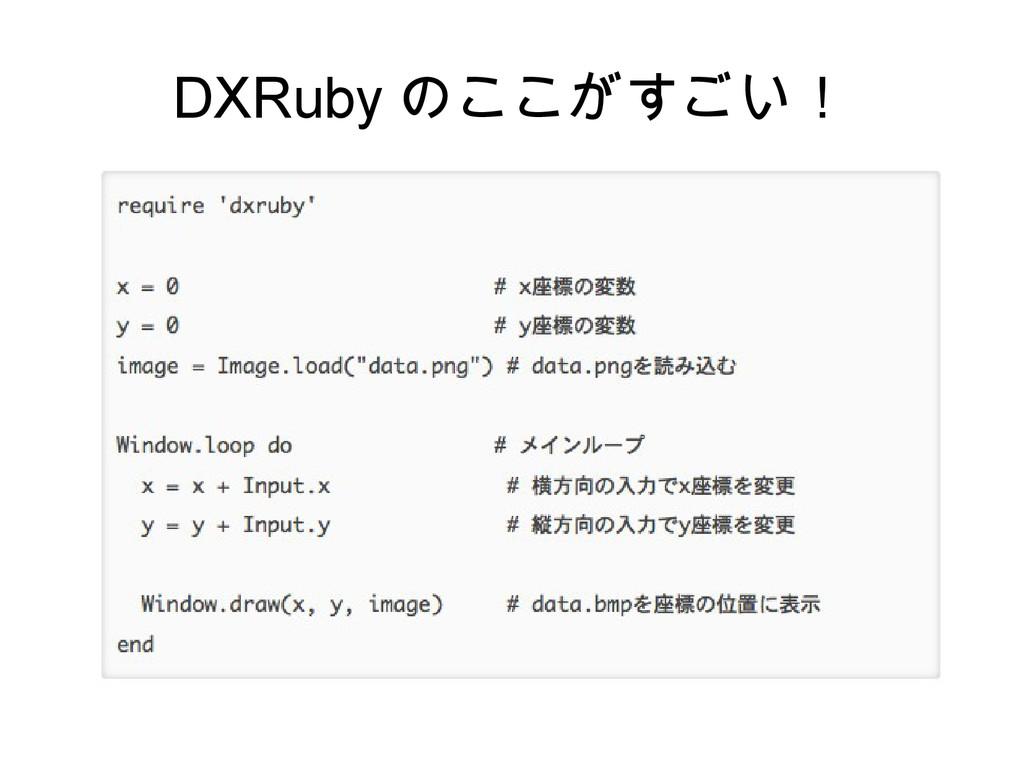 DXRuby のここがすごい!