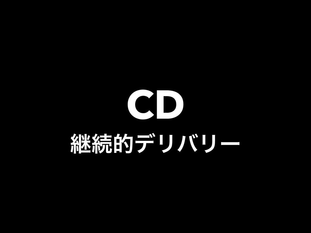 CD ܧଓతσϦόϦʔ