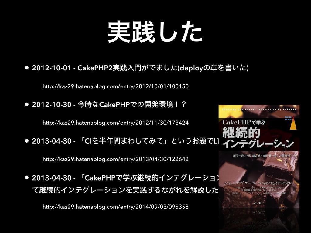 ࣮ફͨ͠ • 2012-10-01 - CakePHP2࣮ફೖ͕Ͱ·ͨ͠(deployͷষΛ...