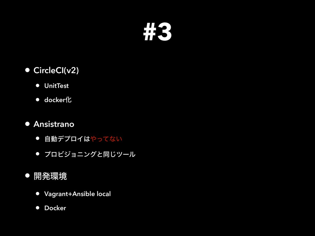 #3 • CircleCI(v2) • UnitTest • dockerԽ • Ansist...