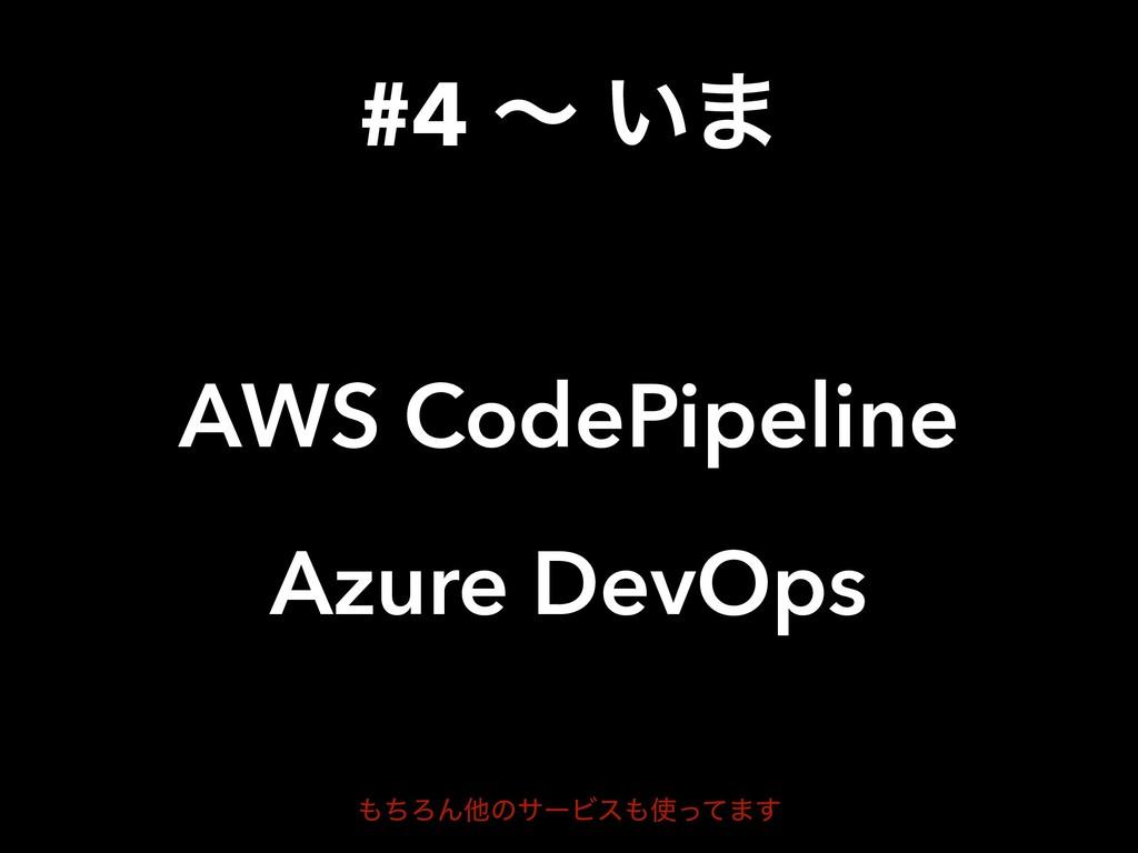 #4 ʙ ͍· AWS CodePipeline Azure DevOps ͪΖΜଞͷαʔϏ...