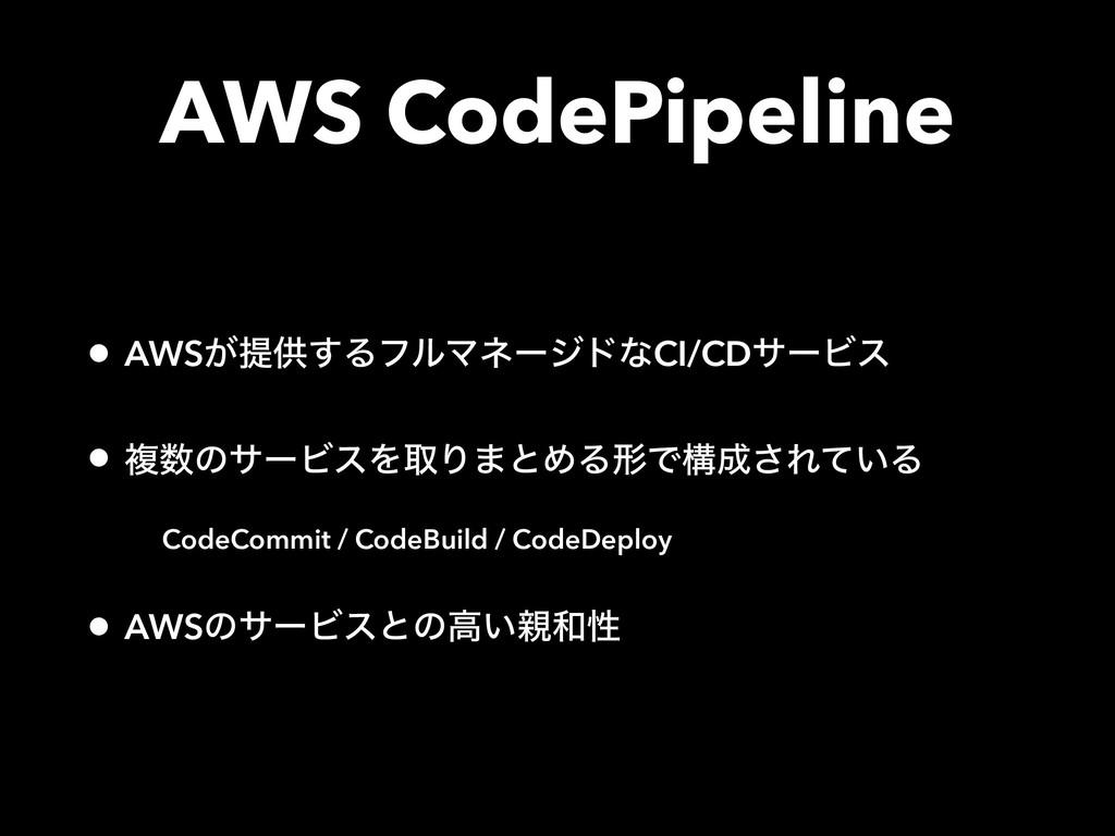 AWS CodePipeline • AWS͕ఏڙ͢ΔϑϧϚωʔδυͳCI/CDαʔϏε • ...