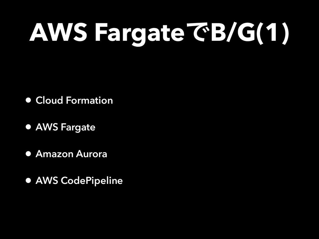AWS FargateͰB/G(1) • Cloud Formation • AWS Farg...