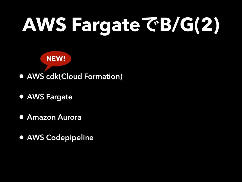 AWS FargateͰB/G(2) • AWS cdk(Cloud Formation) •...