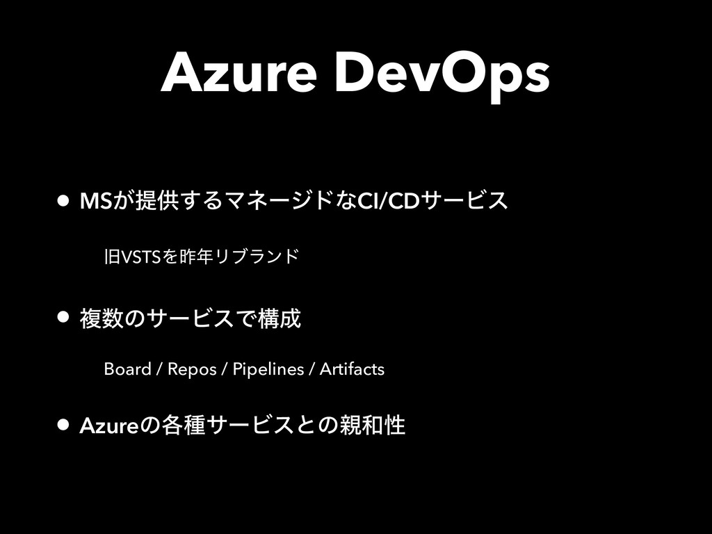 Azure DevOps • MS͕ఏڙ͢ΔϚωʔδυͳCI/CDαʔϏε چVSTSΛࡢϦ...