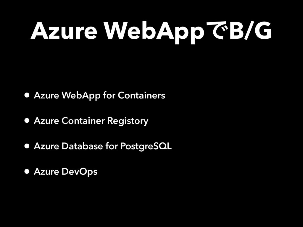 Azure WebAppͰB/G • Azure WebApp for Containers ...