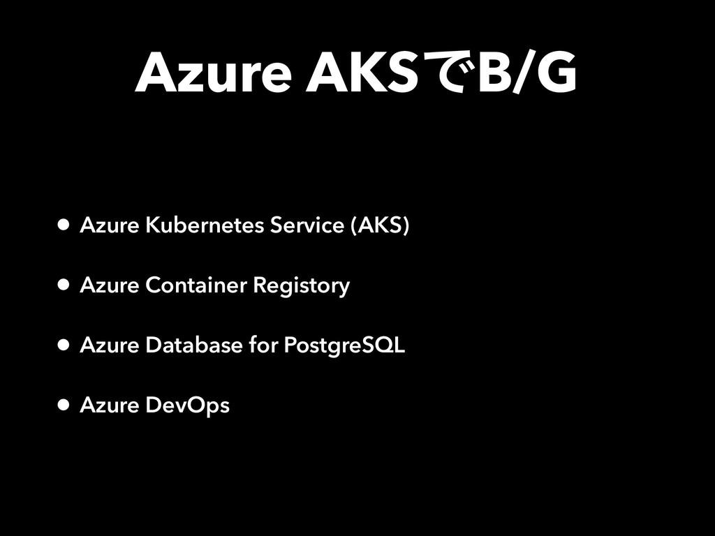 Azure AKSͰB/G • Azure Kubernetes Service (AKS) ...