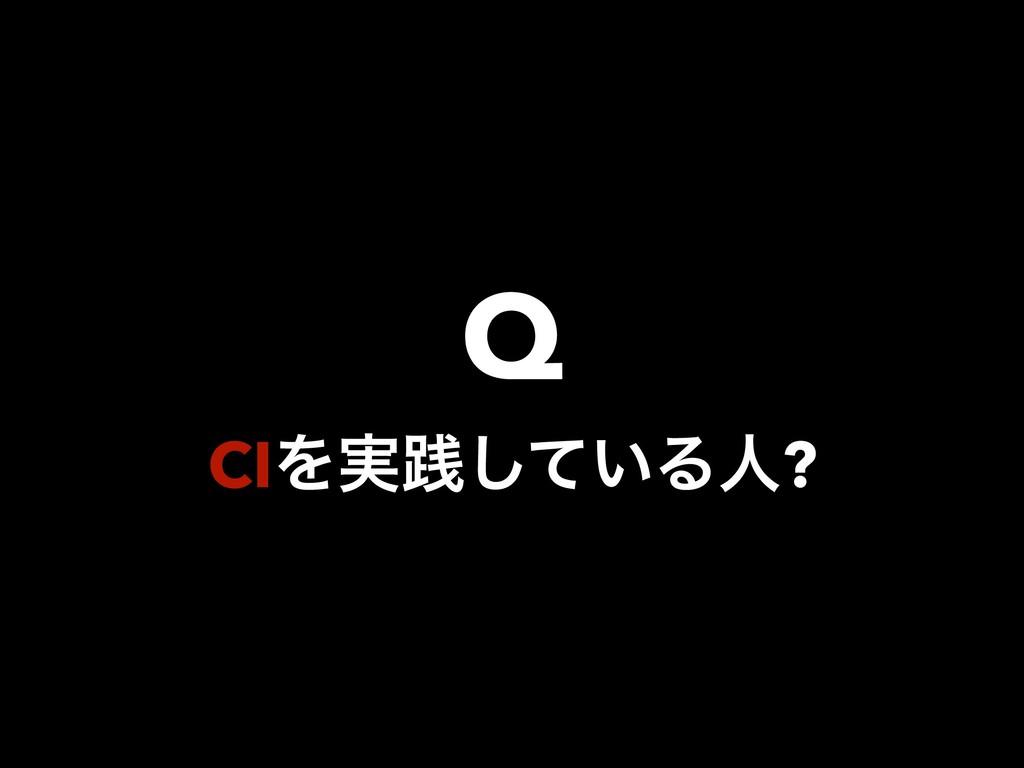 Q CIΛ࣮ફ͍ͯ͠Δਓ?