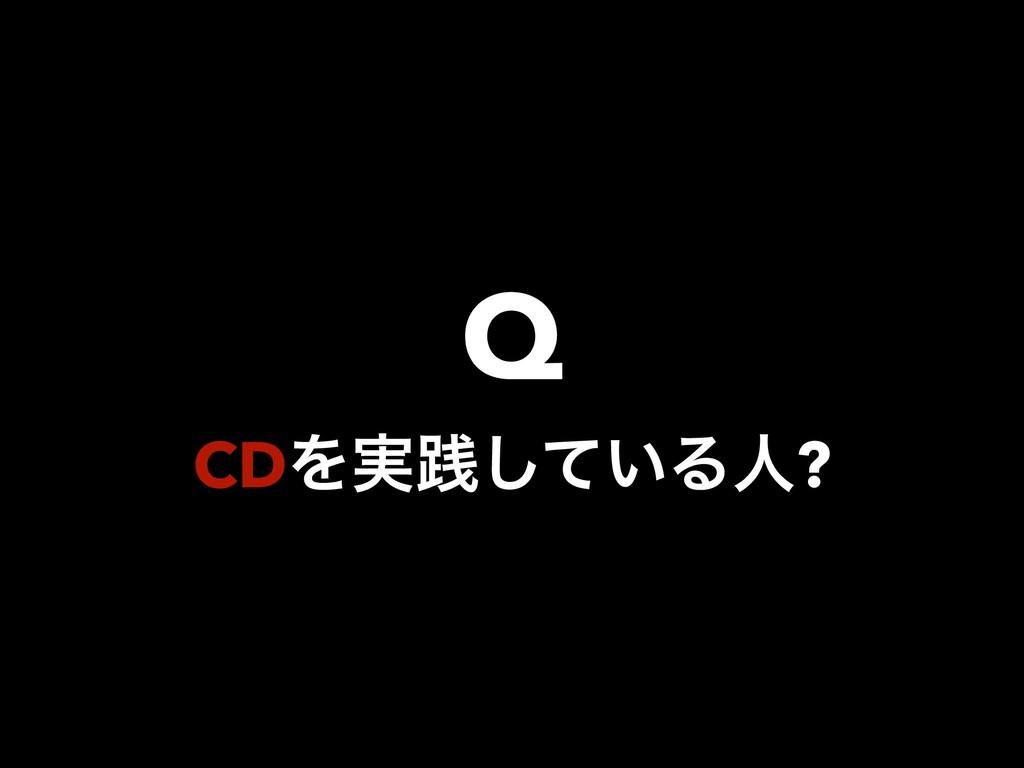 Q CDΛ࣮ફ͍ͯ͠Δਓ?