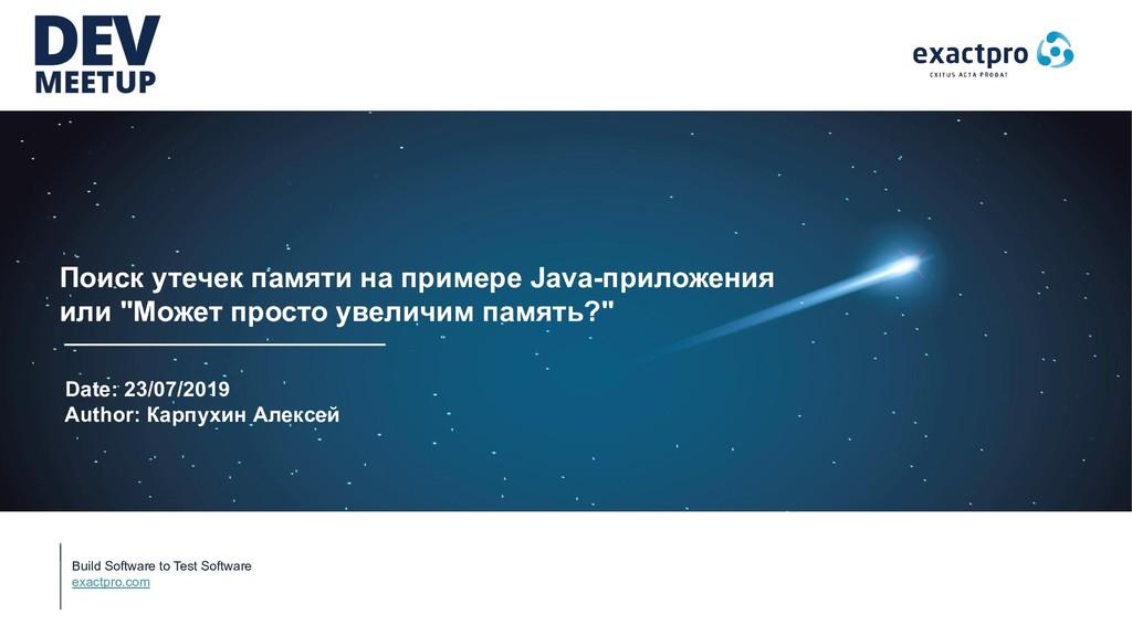 Build Software to Test Software exactpro.com По...