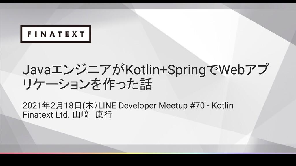 JavaエンジニアがKotlin+SpringでWebアプ リケーションを作った話 2021年...