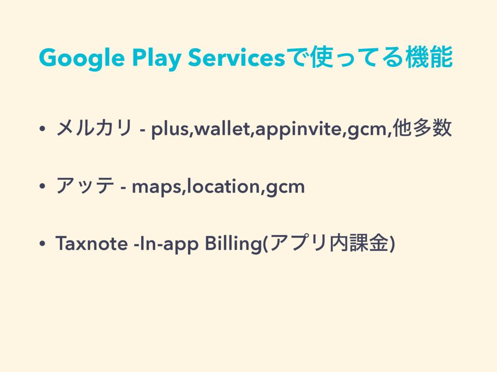 Google Play ServicesͰͬͯΔػ • ϝϧΧϦ - plus,walle...