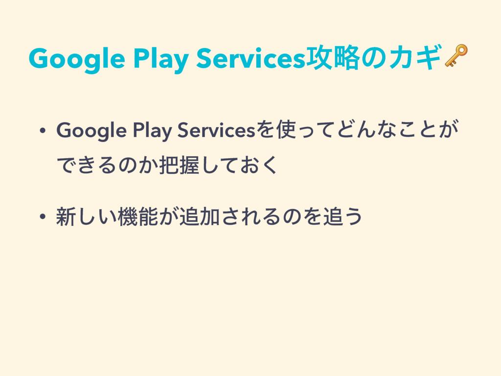 Google Play Services߈ུͷΧΪ • Google Play Service...