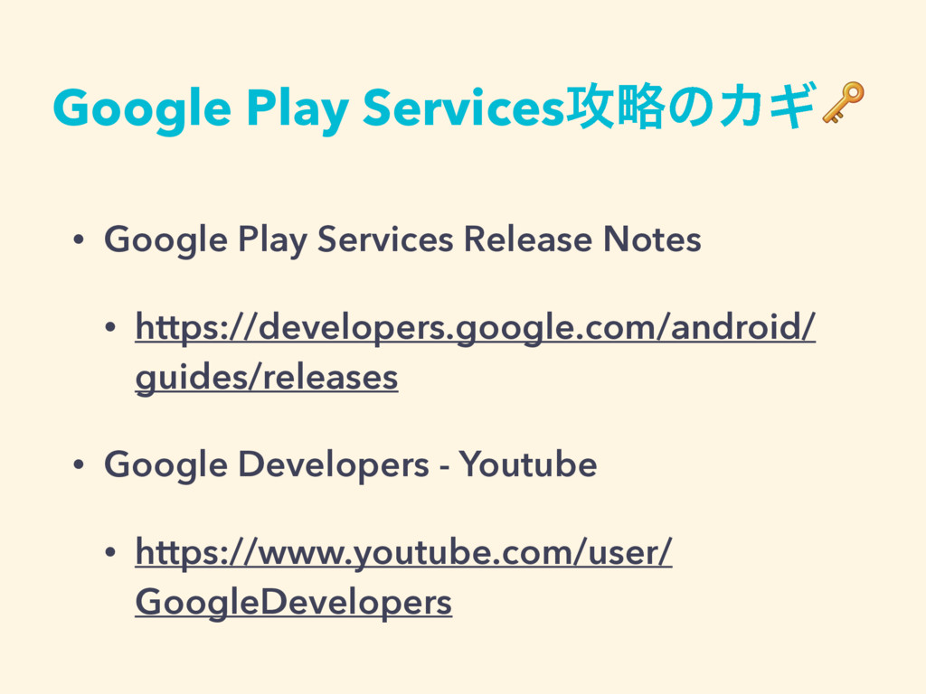 • Google Play Services Release Notes • https://...