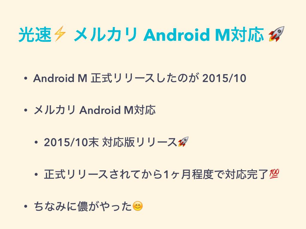 ޫ⚡ ϝϧΧϦ Android MରԠ  • Android M ਖ਼ࣜϦϦʔεͨ͠ͷ͕ 20...