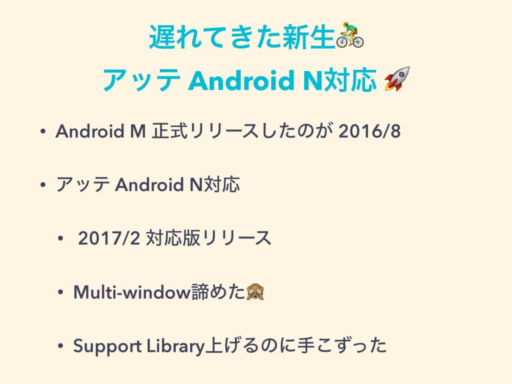 Ε͖ͯͨ৽ੜ  Ξος Android NରԠ  • Android M ਖ਼ࣜϦϦʔεͨ͠...