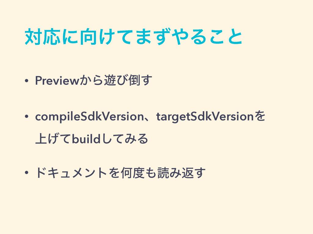 ରԠʹ͚ͯ·ͣΔ͜ͱ • Preview͔Β༡ͼ͢ • compileSdkVersio...