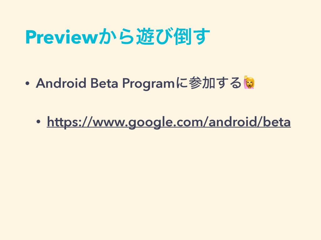 Preview͔Β༡ͼ͢ • Android Beta ProgramʹՃ͢Δ • htt...