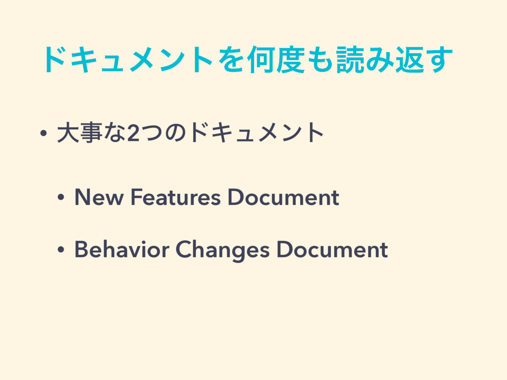 υΩϡϝϯτΛԿಡΈฦ͢ • େͳ2ͭͷυΩϡϝϯτ • New Features Do...