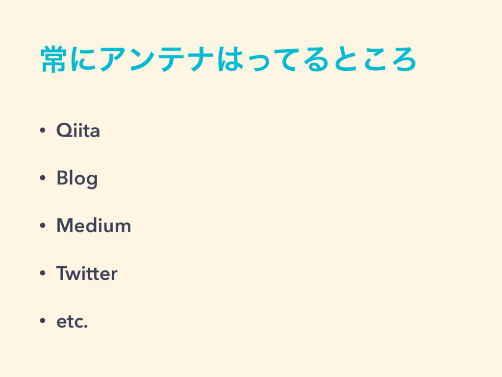 ৗʹΞϯςφͬͯΔͱ͜Ζ • Qiita • Blog • Medium • Twitter...