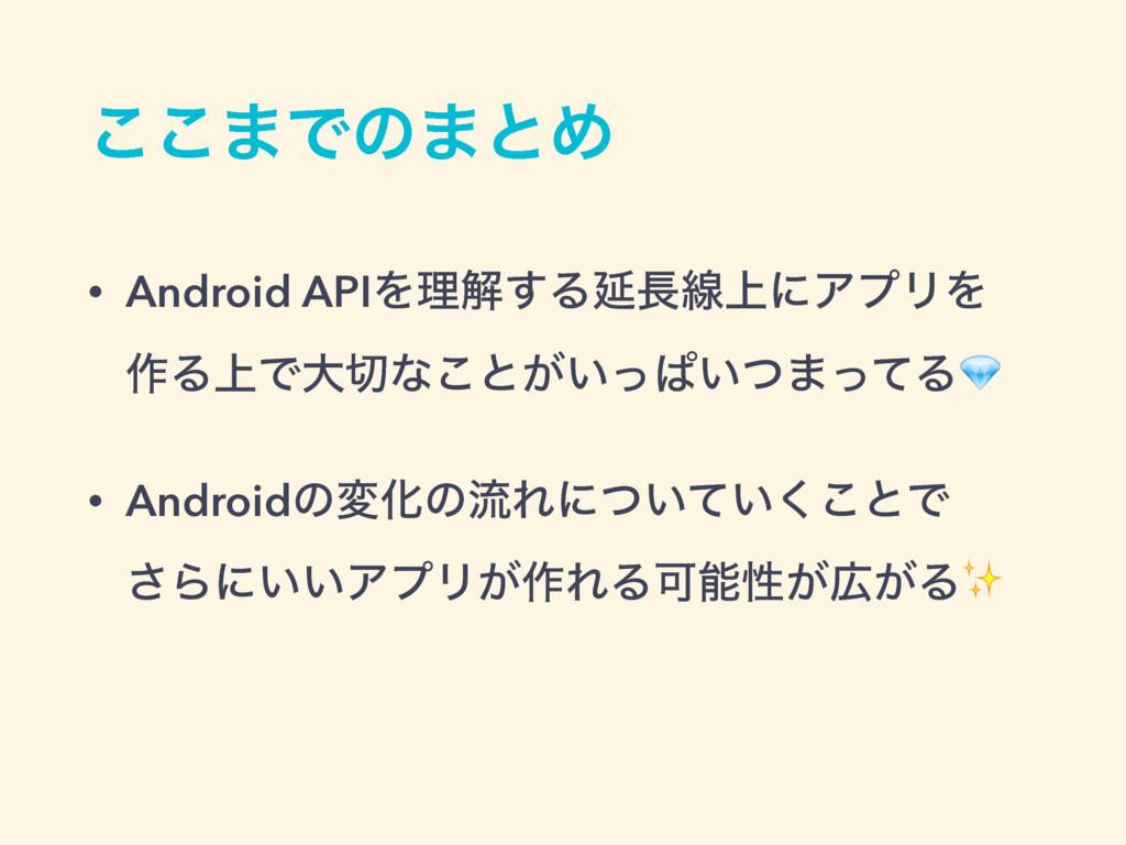 ͜͜·Ͱͷ·ͱΊ • Android APIΛཧղ͢ΔԆઢ্ʹΞϓϦΛ ࡞Δ্Ͱେͳ͜ͱ...