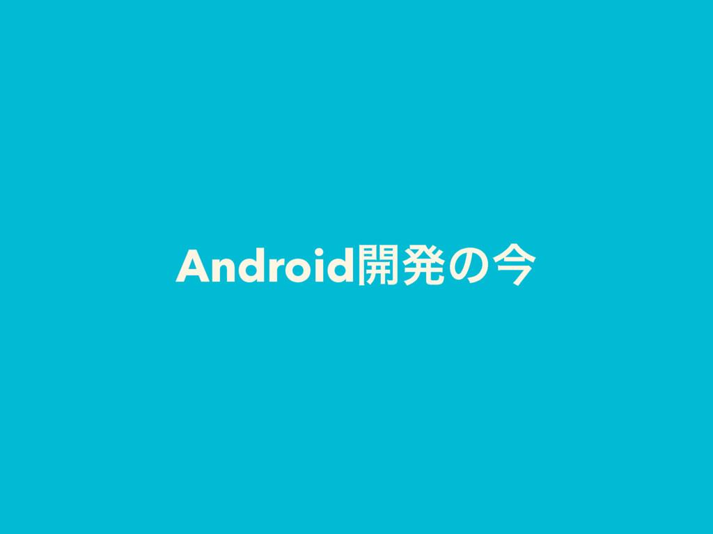 Android։ൃͷࠓ