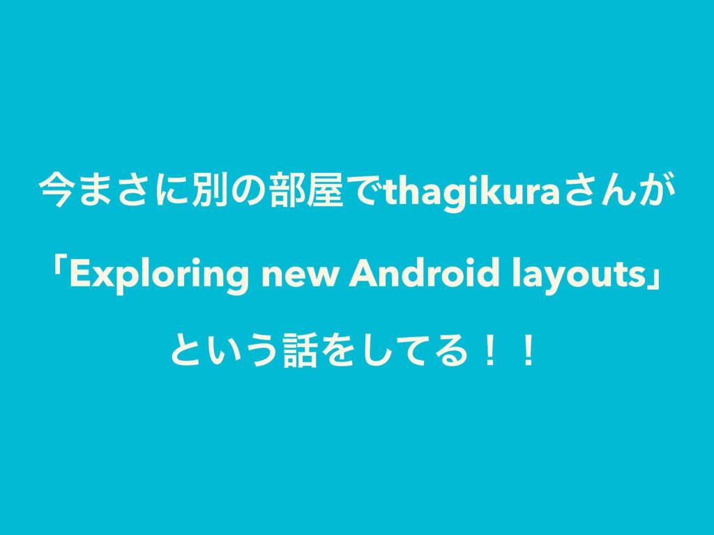 ࠓ·͞ʹผͷ෦Ͱthagikura͞Μ͕ ʮExploring new Android l...