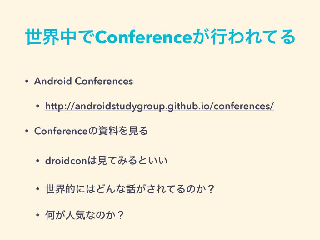 ੈքதͰConference͕ߦΘΕͯΔ • Android Conferences • ht...