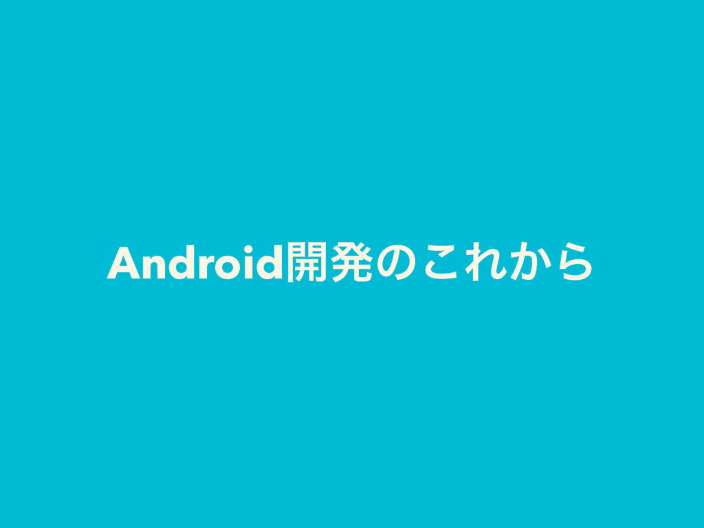 Android։ൃͷ͜Ε͔Β