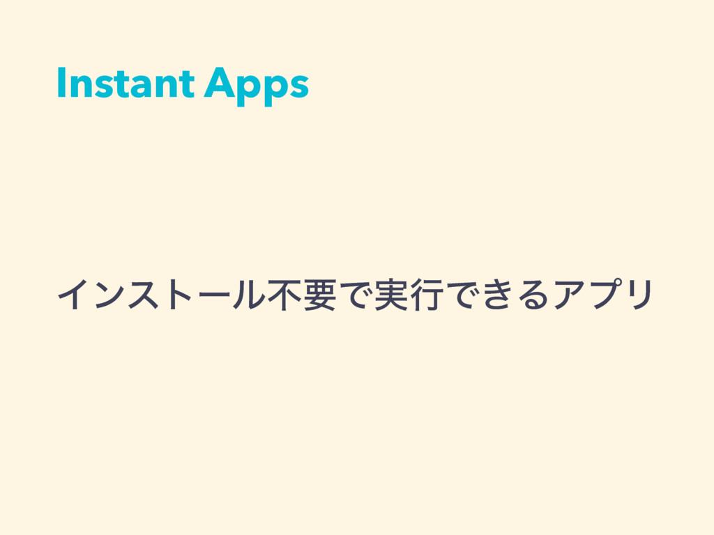 Instant Apps ΠϯετʔϧෆཁͰ࣮ߦͰ͖ΔΞϓϦ