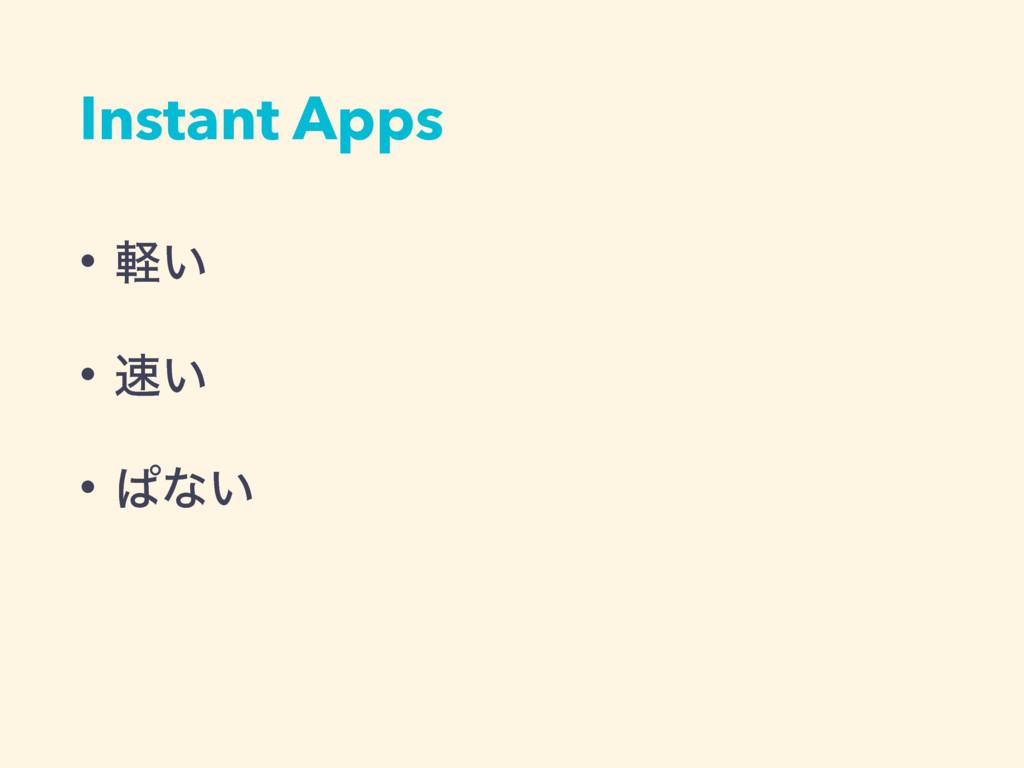 Instant Apps • ͍ܰ • ͍ • ͺͳ͍