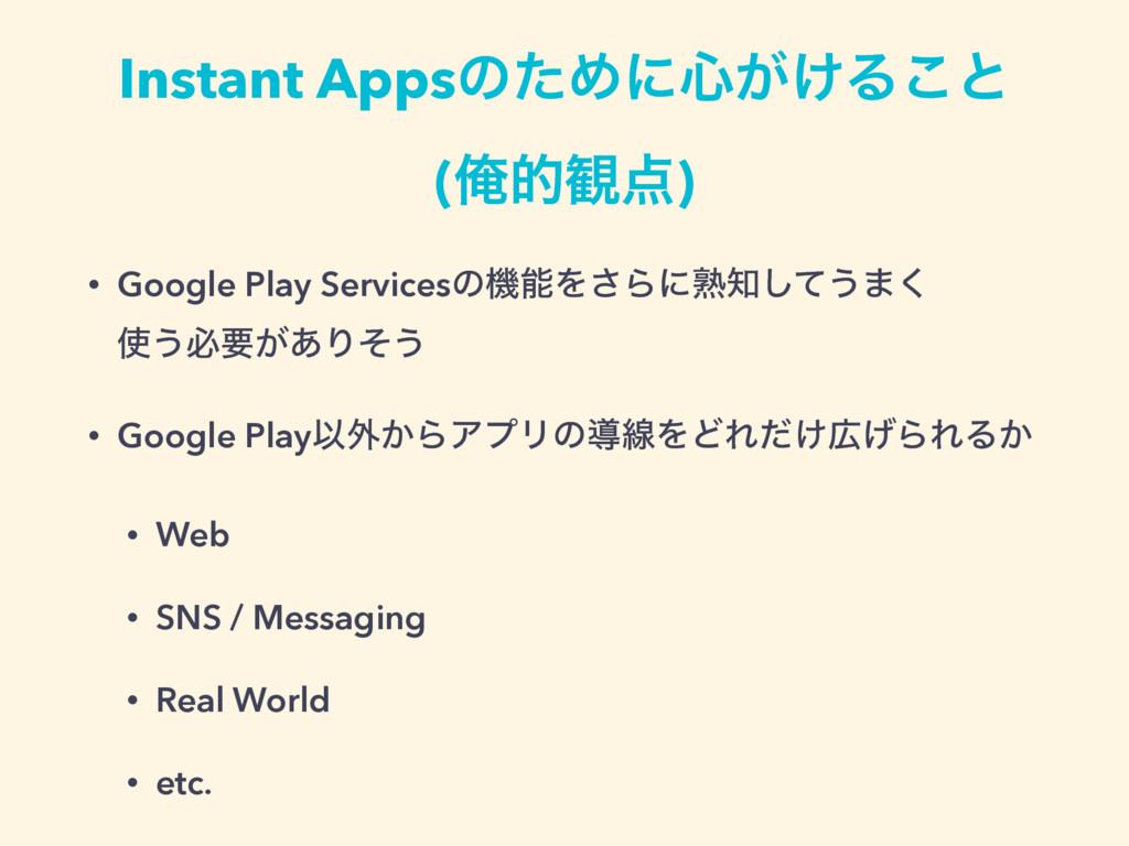 Instant AppsͷͨΊʹ৺͕͚Δ͜ͱ (Զత؍) • Google Play Se...