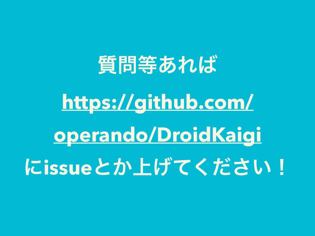 ࣭͋Ε https://github.com/ operando/DroidKaigi ...