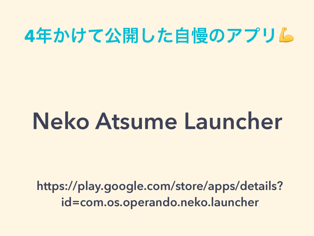 Neko Atsume Launcher 4͔͚ͯެ։ͨࣗ͠ຫͷΞϓϦ https://pl...