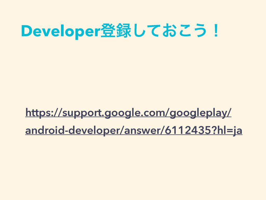 Developerొ͓ͯ͜͠͏ʂ https://support.google.com/go...