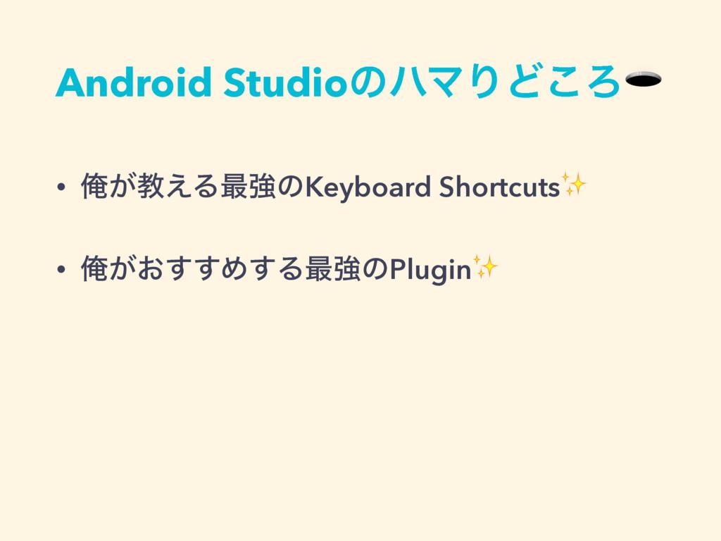 Android StudioͷϋϚΓͲ͜Ζ • Զ͕ڭ͑Δ࠷ڧͷKeyboard Shortc...