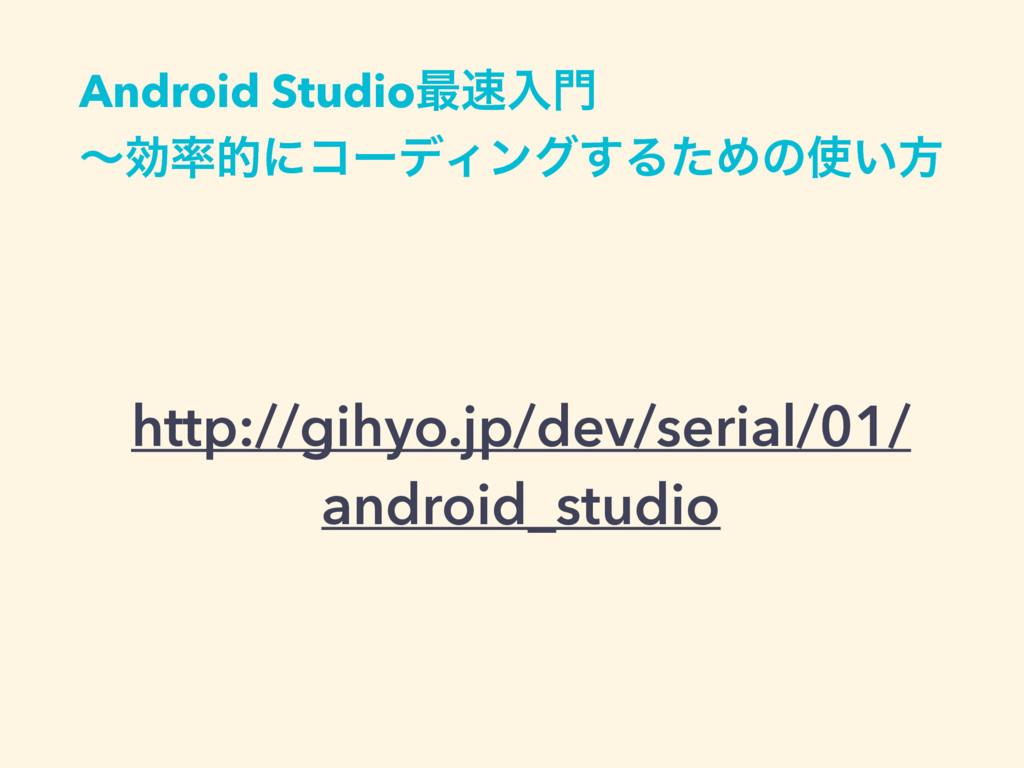 Android Studio࠷ೖ ʙޮతʹίʔσΟϯά͢ΔͨΊͷ͍ํ http://...