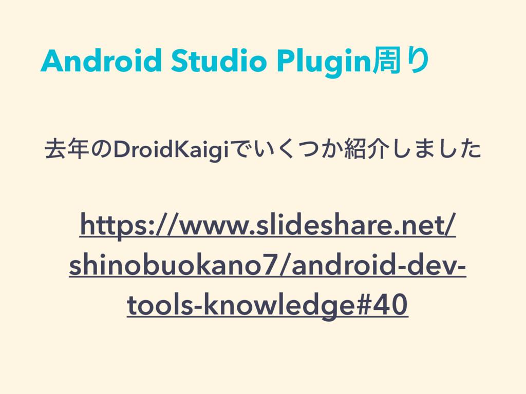 Android Studio PluginपΓ https://www.slideshare....