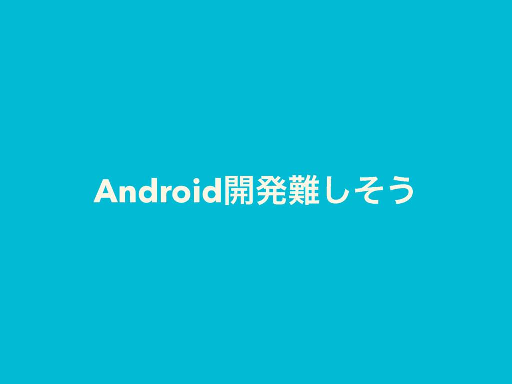 Android։ൃͦ͠͏