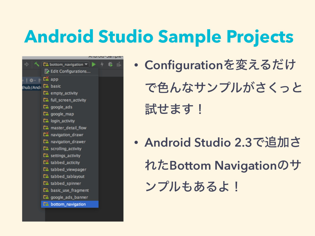 Android Studio Sample Projects • ConfigurationΛม...