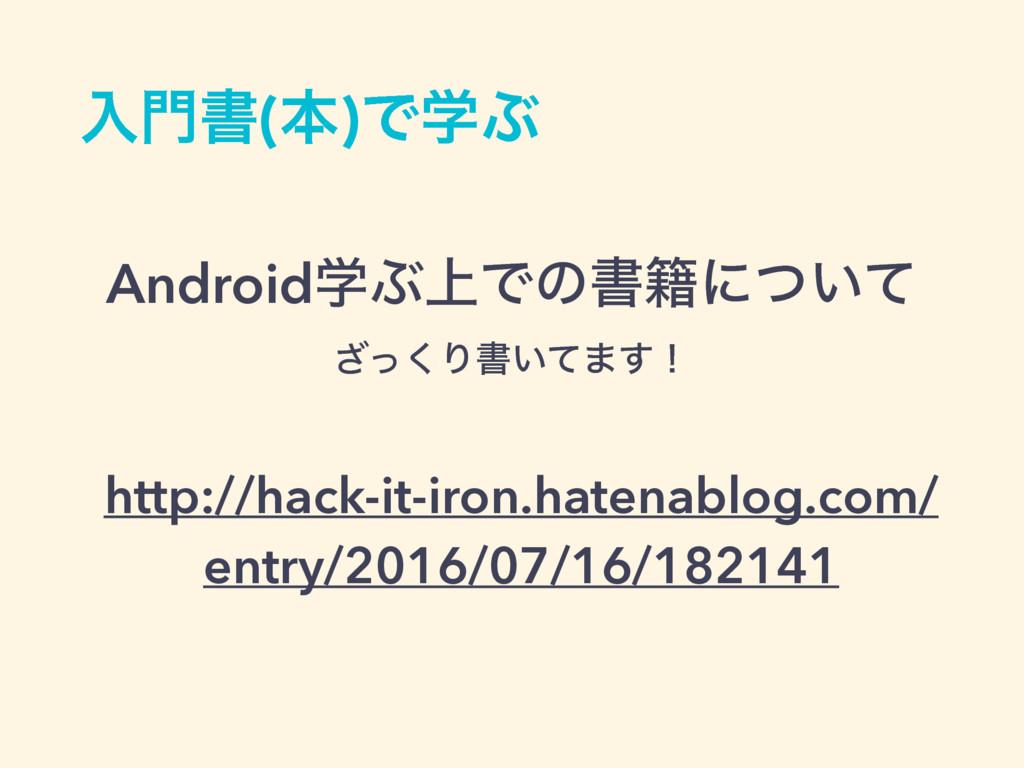 ೖॻ(ຊ)ͰֶͿ http://hack-it-iron.hatenablog.com/ e...